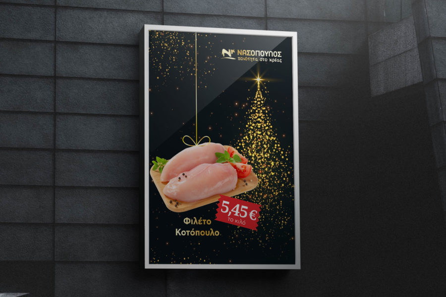 Nasopoulos Christmas Posters