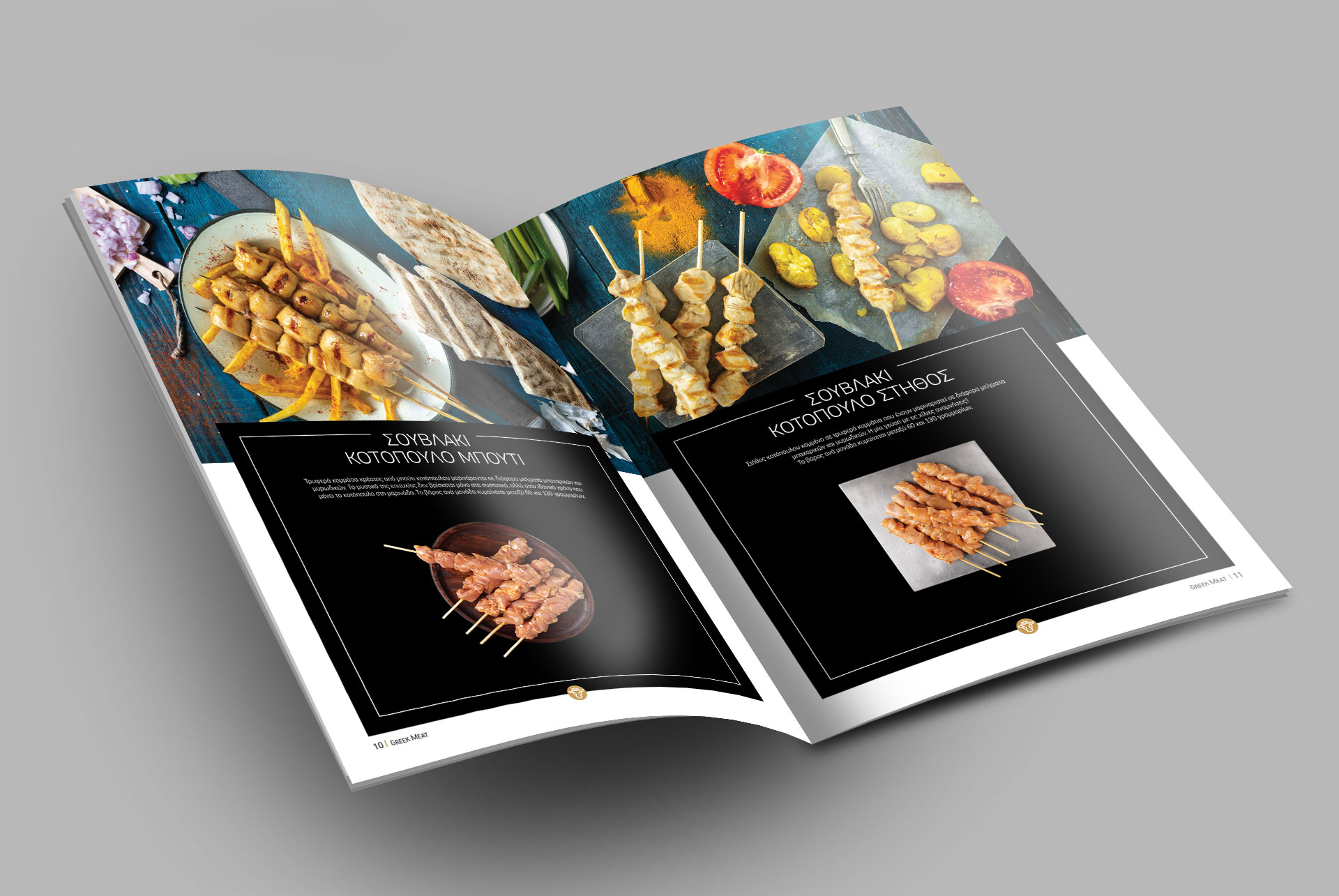 Greek Meat Catalog